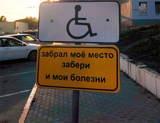 Штраф за парковку на месте для инвалидов в 2018 году