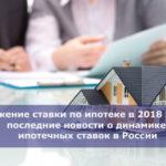 Снижение ставки по ипотеке в 2018 году — последние новости о динамике ипотечных ставок в России
