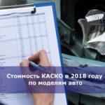 Стоимость КАСКО в 2018 году по моделям авто