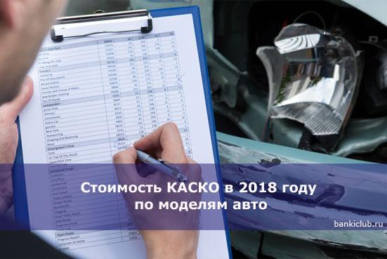 Стоимость КАСКО в 2020 году по моделям авто