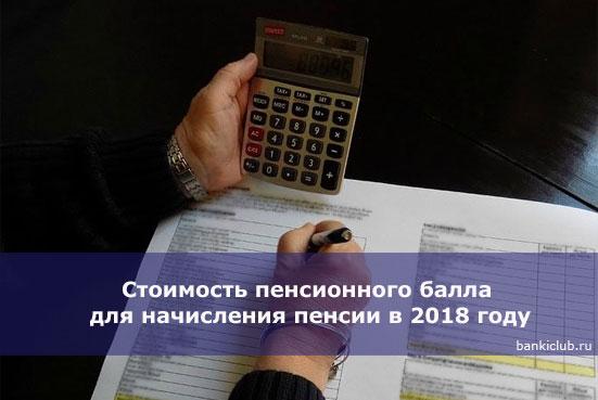 Стоимость пенсионного балла для начисления пенсии в 2020 году
