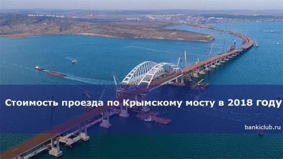 Стоимость проезда по Крымскому мосту в 2018 году