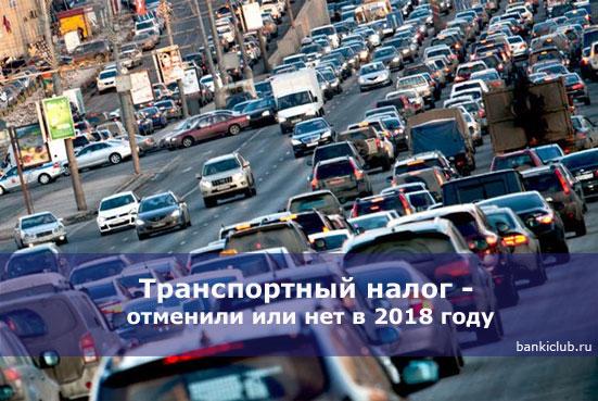Транспортный налог - отменили или нет в 2020 году