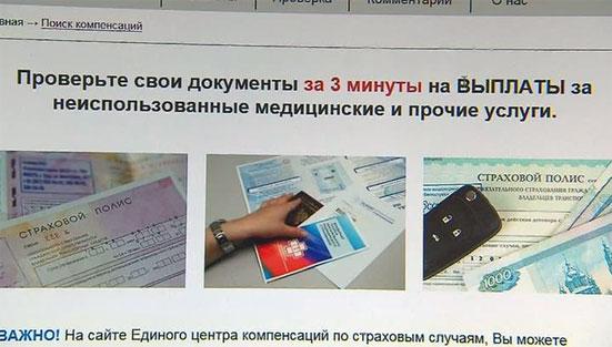 Выплата за неиспользованные медицинские услуги по полису ОМС - новый вид мошенничества!