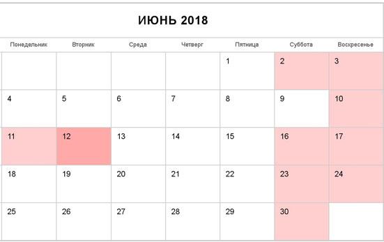 9 июня 2020 года - рабочий день или выходной в России
