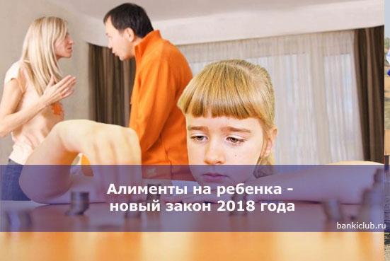 Алименты на ребенка - новый закон 2018 года