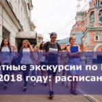 Бесплатные экскурсии по Москве в 2018 году: расписание