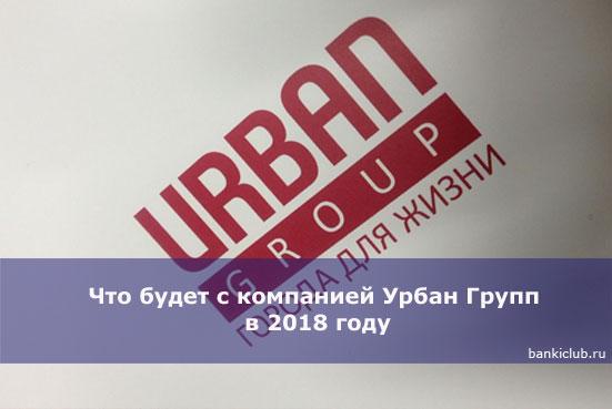 Что будет с компанией Урбан Групп в 2018 году