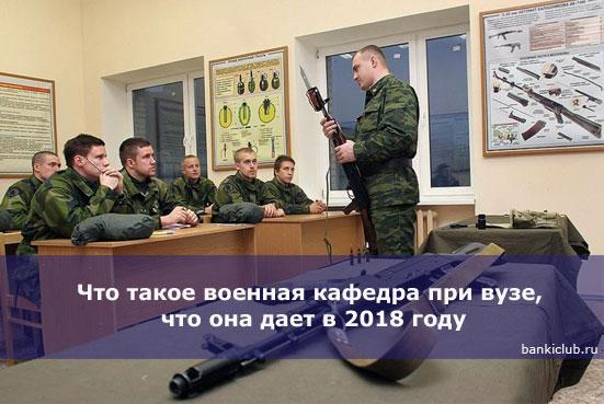 Что такое военная кафедра при вузе, что она дает в 2018 году