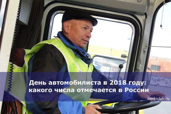 День автомобилиста в 2018 году: какого числа отмечается в России