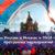 День России в Москве в 2018 году: программа мероприятий