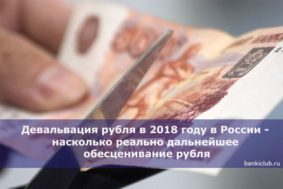 Девальвация рубля в 2020 году в России - насколько реально дальнейшее обесценивание рубля