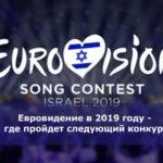 Евровидение в 2019 году — где пройдет следующий конкурс