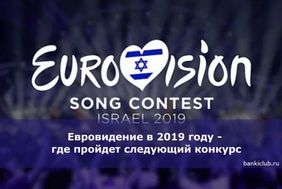 Евровидение в 2020 году - где пройдет следующий конкурс