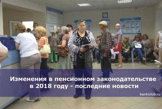 Изменения в пенсионном законодательстве в 2018 году - последние новости