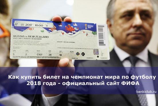 Как купить билет на чемпионат мира по футболу 2018 года - официальный сайт ФИФА