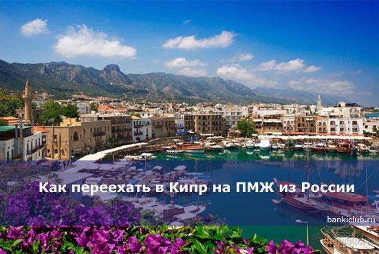 Как переехать в Кипр на ПМЖ из России