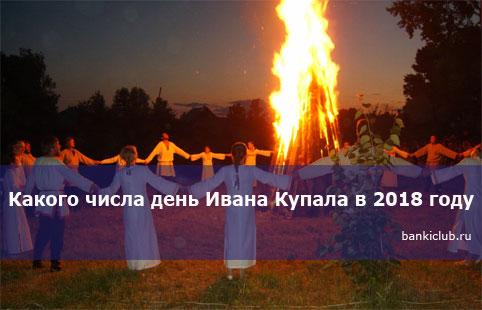 Какого числа день Ивана Купала в 2018 году