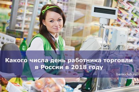 Какого числа день работника торговли в России в 2018 году