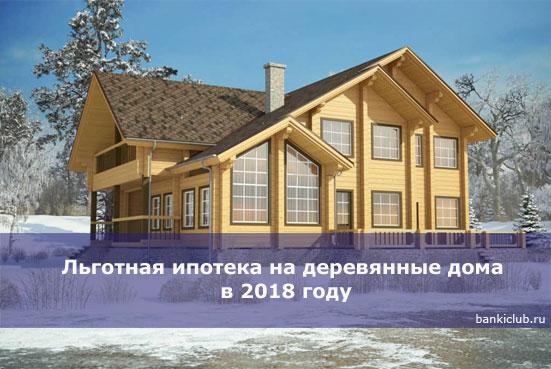 Льготная ипотека на деревянные дома в 2018 году
