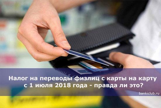 Налог на переводы физлиц с карты на карту с 1 июля 2020 года - правда ли это?