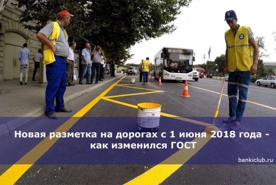 Новая разметка на дорогах с 1 июня 2018 года - как изменился ГОСТ