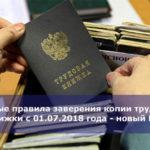 Новые правила заверения копии трудовой книжки с 01.07.2018 года — новый ГОСТ