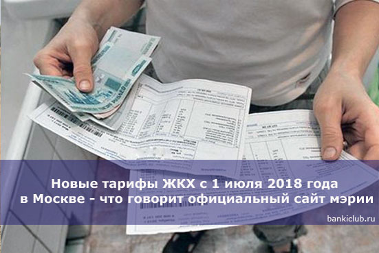 Новые тарифы ЖКХ с 1 июля 2018 года в Москве - что говорит официальный сайт мэрии