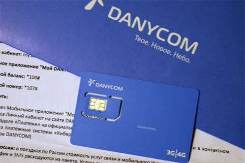 Тарифные планы DANYCOM