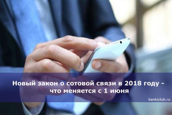 Новый закон о сотовой связи в 2018 году - что меняется с 1 июня