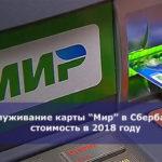 """Обслуживание карты """"Мир"""" в Сбербанке — стоимость в 2018 году"""