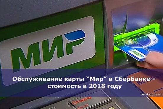 """Обслуживание карты """"Мир"""" в Сбербанке - стоимость в 2018 году"""