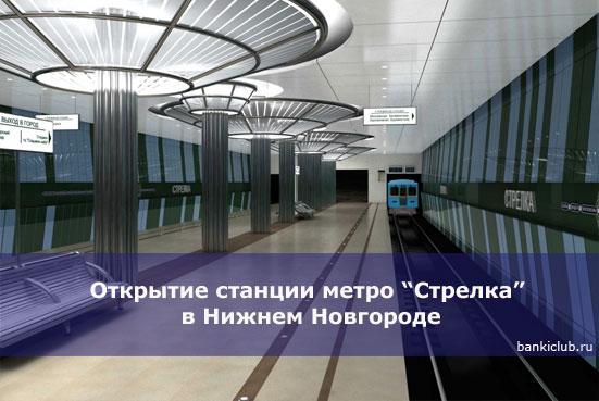 """Открытие станции метро """"Стрелка"""" в Нижнем Новгороде"""