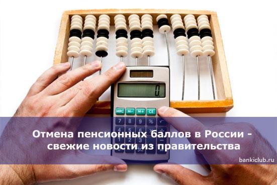Отмена пенсионных баллов в России - свежие новости из правительства