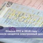 Отмена ПТС в 2018 году — с 1 июля вводятся электронный документ