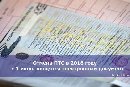 Отмена ПТС в 2018 году - с 1 июля вводятся электронный документ