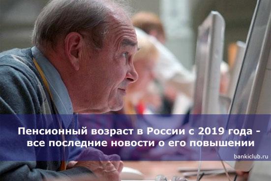Пенсионный возраст в России с 2020 года - все последние новости о его повышении