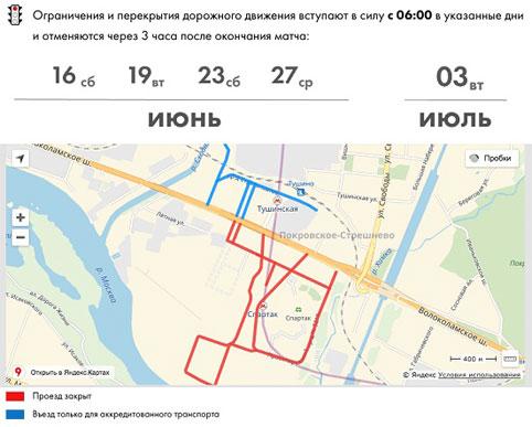 Перекрытие движения в Тушино и Покровское-Стрешнево