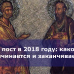 Петров пост в 2018 году: какого числа начинается и заканчивается