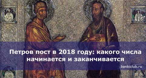 Петров пост в 2020 году: какого числа начинается и заканчивается