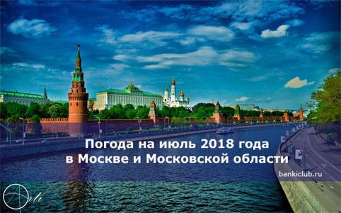 Погода на июль 2020 года в Москве и Московской области