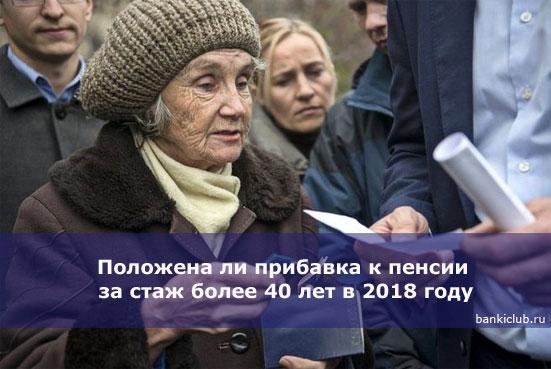 Положена ли прибавка к пенсии за стаж более 40 лет в 2018 году