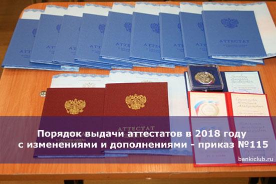 Порядок выдачи аттестатов в 2018 году с изменениями и дополнениями - приказ №115