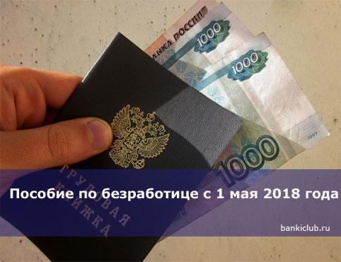Пособие по безработице с 1 мая 2020 года