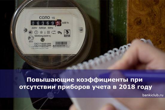 Повышающие коэффициенты при отсутствии приборов учета в 2018 году