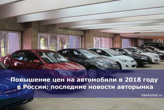 Повышение цен на автомобили в 2020 году в России: последние новости авторынка
