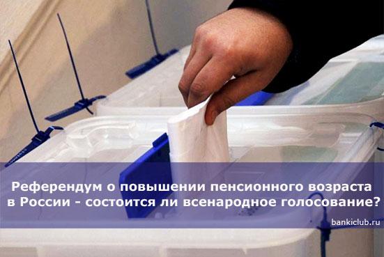 Референдум о повышении пенсионного возраста в России - состоится ли всенародное голосование?