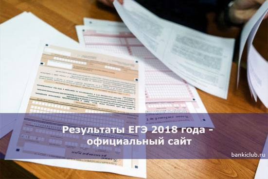 Результаты ЕГЭ 2018 года - официальный сайт