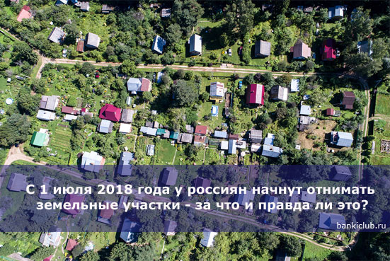 С 1 июля 2018 года у россиян начнут отнимать земельные участки - за что и правда ли это?
