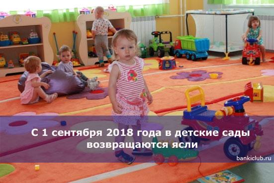 С 1 сентября 2020 года в детские сады возвращаются ясли